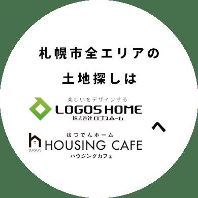 札幌市の物件をご紹介しています!